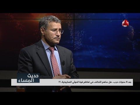 بعد اربع سنوات حرب .. هل ساهم التحالف في تعاظم قوة الحوثيين الصاروخية؟ | حديث المساء