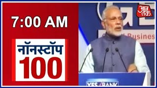 Nonstop 100 | Narendra Modi Responds To PNB Scam; Says Culprits Will Face 'Strict Action' - AAJTAKTV