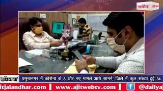 video : यमुनानगर में कोरोना के 8 और नए मामले आये सामने, जिले में कुल संख्या हुई 34