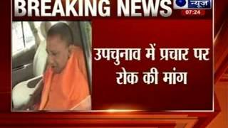 SP demands ban on Yogi Adityanath from campaigning of bypolls - ITVNEWSINDIA