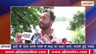 video : इंद्री के साथ लगते गांवों में बाढ़ का कहर जारी, फसलें हुई तबाह