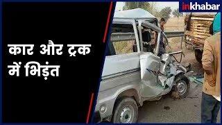 Rajasthan: कार और ट्रक में भिड़ंत, 4 की मौत - ITVNEWSINDIA