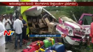Container Hits Car in Chittoor District || 5 Expired || NTV - NTVTELUGUHD