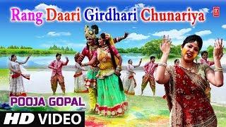 Rang Daari Girdhari Chunariya I Holi Geet I Full HD Video Song I POOJA GOPAL I Bhakti Holi - TSERIESBHAKTI