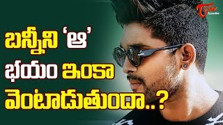 Allu Arjun Made His Mind Over PK Fans - TeluguOne - TELUGUONE