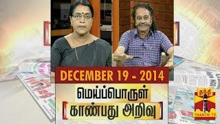 Meiporul Kanbathu Arivu 19-12-2014 Thanthi Tv Morning Newspaper Analysis