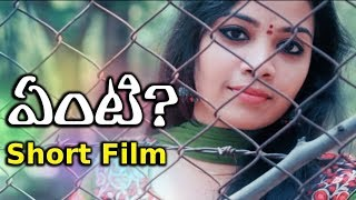 ENTI Short Film || English Subtitles || Latest Telugu Short Film 2019 || Film by Vamsi Raam - YOUTUBE