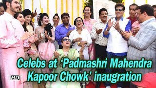 Jeetendra unveils 'Padmashri Mahendra Kapoor Chowk' in Mumbai - IANSLIVE