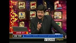 Aapke Taare : Daily Horoscope   March 16 - AAJTAKTV