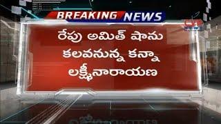 Kanna Lakshminarayana to meets Amit Shah | Delhi | CVR News - CVRNEWSOFFICIAL