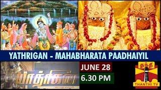"Yathrigan – Season 4 ""Mahabharata Padhaiyil"" 28-06-2014 Thanthi tv Program"