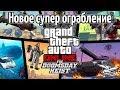 Стрим - GTA 5 Online - Новое ограбление Doomsday Heist - Часть 1