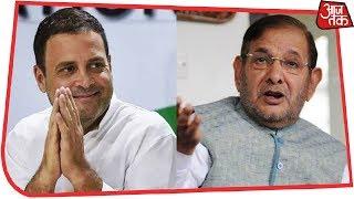 Election Results Live: Sharad Yadav बोले - Rahul Gandhi बड़े नेता के तौर पर उभरे हैं - AAJTAKTV