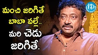 Director Ram Gopal Varma About His Belief On Baba | Ramuism 2nd Dose - IDREAMMOVIES