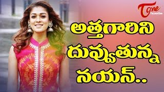 Nayanthara Trying to Impress her Future Mother-in-Law ! - TELUGUONE