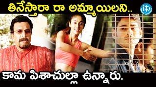 తినేస్తారా రా అమ్మాయిలని.. కామ పిశాచుల్లా ఉన్నారు - Pokiri Movie Scenes || Mahesh Babu || Ileana - IDREAMMOVIES