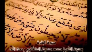 سورة البقرة كاملة بصوت الشيخ محمد صديق المنشاوي