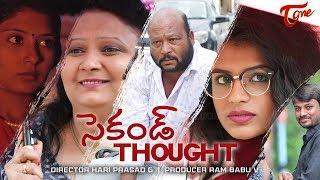 SECOND THOUGHT   Latest Telugu Short Film 2020   by Hari Prasad Gangi   TeluguOne - TELUGUONE