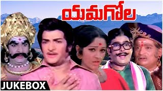 Yamagola Telugu Movie Jukebox | NTR | Jayaprada | Telugu Old Hit Songs - RAJSHRITELUGU