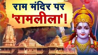 VHP Mahasabha is organized to initiate Ram mandir bill in Parliament - ZEENEWS