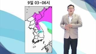 20161208_날씨해설 _ 내일 날..