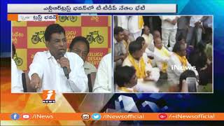 TTDP Leader Nama Nageswara Rao About Babli Project Protest and Dharmabad Court Notices | iNews - INEWS