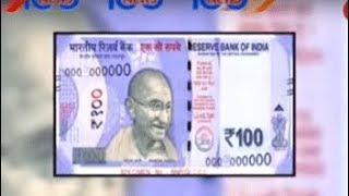 News 100: RBI issues new lavender Rs 100 notes | सामने आई 100 रुपये के नए नोट की तस्वीर - ZEENEWS