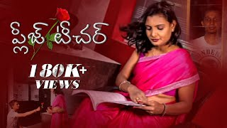 Please Teacher - Latest Telugu Short Film 2016 - YOUTUBE