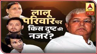 Lalu Yadav, Rabri stressed over Tej Pratap's divorce case - ABPNEWSTV