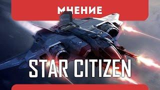 Обзор Star Citizen (мнение\геймплей)
