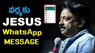Lord Jesus Sent Me A WhatsApp Message Says Ram Gopal Varma | వర్మ కు Jesus Whatsapp Message | TVNXT - MUSTHMASALA