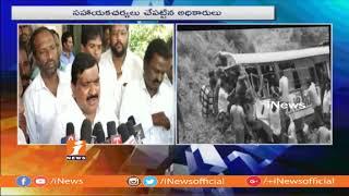 Minister Mahender Reddy About Kondagttu RTC Bus Mishap | Jagityal | iNews - INEWS