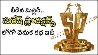 సురేష్ ప్రొడక్షన్స్ లోగో చిన్నారులు ఎవరో తెలుసా? Suresh Babu Reveals About Suresh Productions Logo - RAJSHRITELUGU