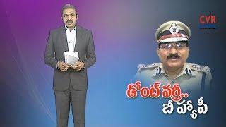 డోంట్ వర్రీ...| DGP Malakondaiah Responds on Psycho hulchul in Telugu States | Highlights - CVRNEWSOFFICIAL