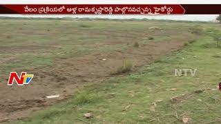 High Court Delivers Judgement in Sadavarthi Satram lands case || NTV - NTVTELUGUHD