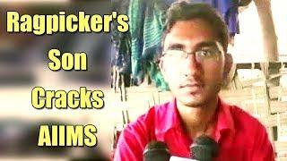 Ragpicker's Son From Madhya Pradesh Cracks AIIMS Test In First Attempt - ABPNEWSTV