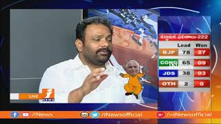 Karnataka Assembly Election Results | BJP Wins 39 And Congress Wins 16 | iNews - INEWS