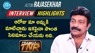 Actor Rajasekhar Exclusive Interview Highlights | Frankly With TNR | iDream Telugu Movies - IDREAMMOVIES
