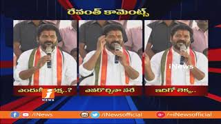 Revanth Reddy Strong Allegations on KCR Over Kodngal Development | iNews - INEWS