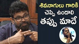 Director Sukumar About Reason Behind Shiva Nagulu Controversy | TFPC - TFPC