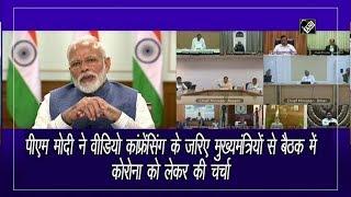 video : कोरोना संकट के बीच पीएम मोदी ने राज्यों के मुख्यमंत्रियों के साथ की बैठक