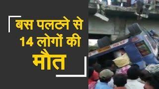 Bus fell off a bridge in Bihar, 14 killed | बस पलटने से सीतामढ़ी में हुई 14 लोगों की मौत - ZEENEWS