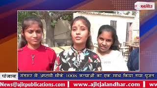 video : संगरूर में अष्टमी मौके 1008 कन्याओं का एक साथ किया गया पूजन