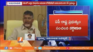AP Govt Blocks CBI Entry Into State Without State Home Ministry Permission | iNews - INEWS