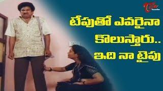 10వ నెంబర్ సూదిలా ఉన్నావ్.. నువ్వు నా మిషన్ మీద ఉంటేనా.. | Comedy Scenes Back to Back | TeluguOne - TELUGUONE