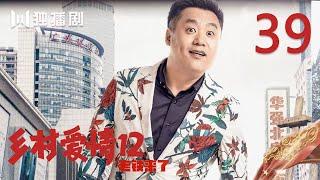 乡村爱情第12季 39 | Countrylove 39 End