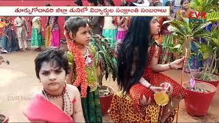 Students Celebrate Sankranthi Festival In Schools at Tuni,Esat Godavari Dist | CVR News - CVRNEWSOFFICIAL