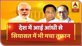 Know the reason behind politics over natural tragedy - ABPNEWSTV