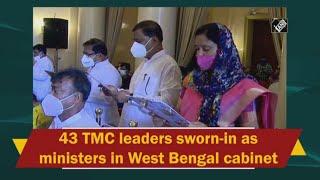 video: West Bengal में 43 MLA's ने ली मंत्री पद की Oath