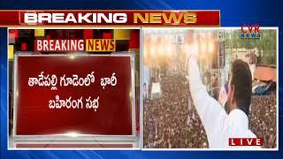 Jagan Praja Sankalpa Yatra in Tadepalligudem | West Godavari | CVR News - CVRNEWSOFFICIAL